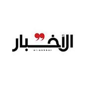 Al-Akhbar