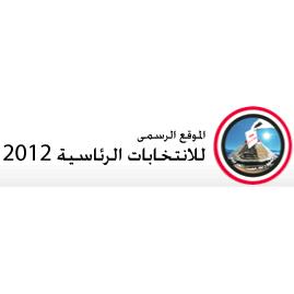 الانتخابات الرئاسيه 2012
